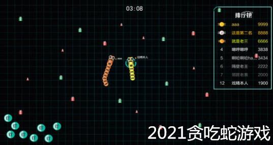 2021贪吃蛇游戏