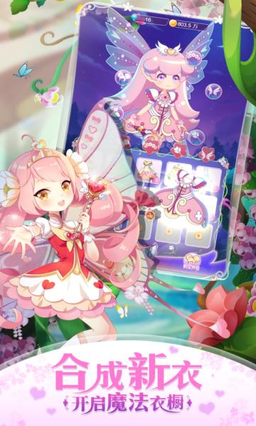 小花仙精灵之翼解锁全部套装版零售app开发
