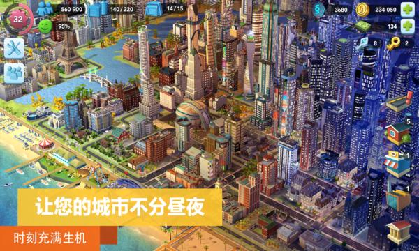 《模拟城市我是市长烂漫花季新版本快速开发app》
