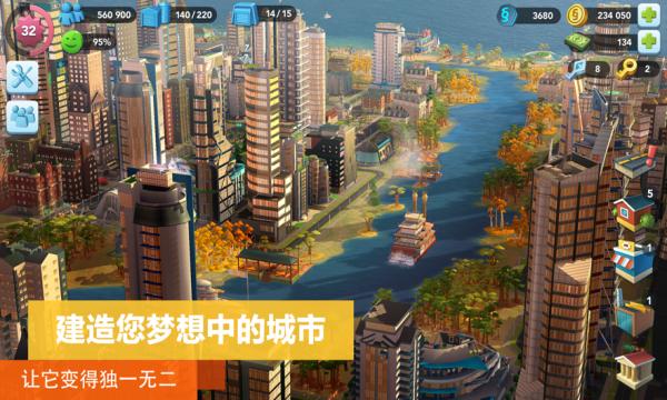 模拟城市我是市长烂漫花季新版本截图3