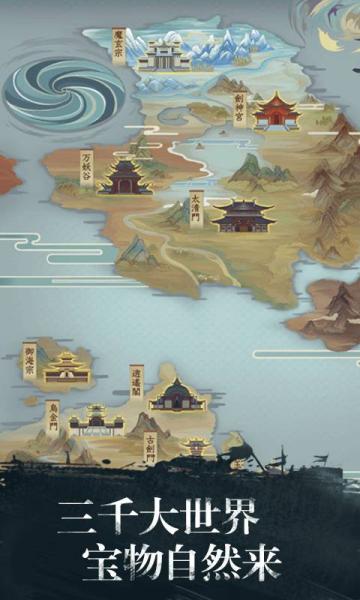 修真江湖红包版截图2
