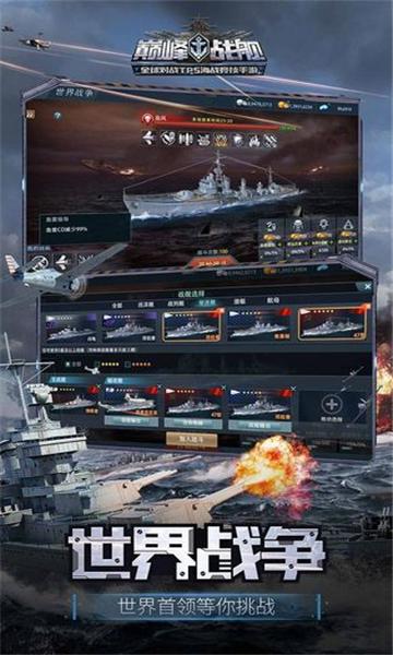 巅峰战舰所有战舰解锁版截图1