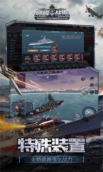 巅峰战舰所有战舰解锁版截图2