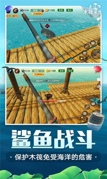 海底生存大乱斗手机版截图2