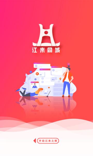 江来同城官方版截图2