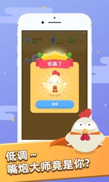 嘴炮大师安卓版分销app开发