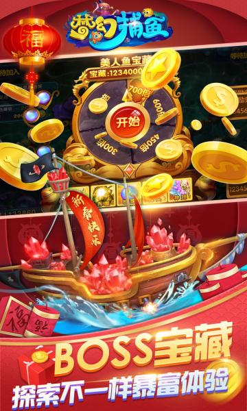 梦幻捕鱼弹头版(弹头交易)软件开发