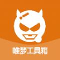 吃鸡唯梦工具箱无病毒版}