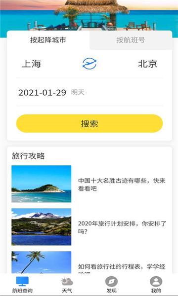 准时达航班查询软件开发app的网站
