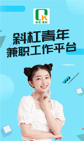 青客兼职赚钱平台北京app开发哪家好