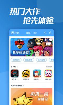"""277游戏盒子破解版开发手机app的公司"""""""