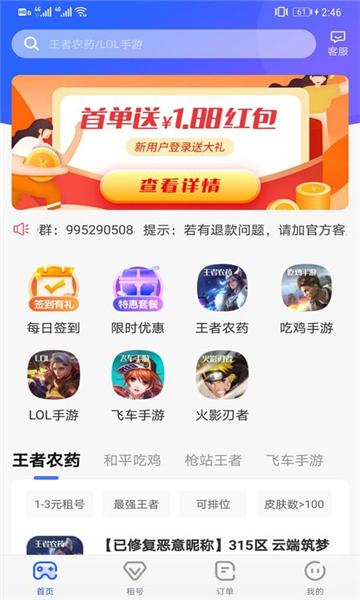《乐玩售app西安app开发》