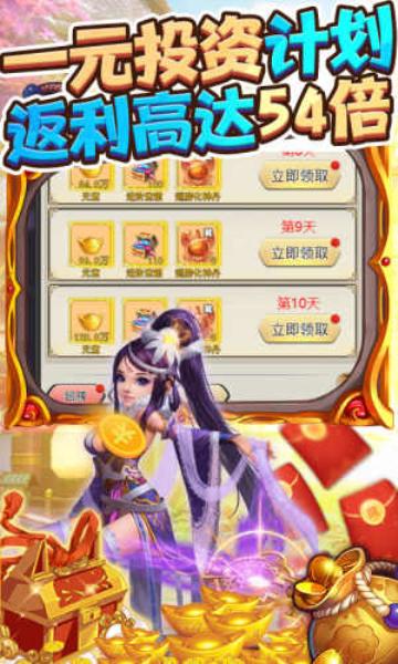 《仙战1元宝商城礼包激活码领取苹果版app开发排名公司》
