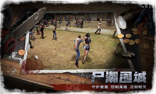 废墟幸存者最新版开发互联网app