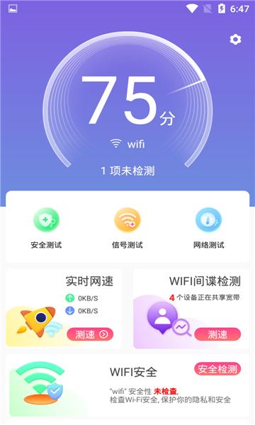 wifi送福软件app软件开发定制