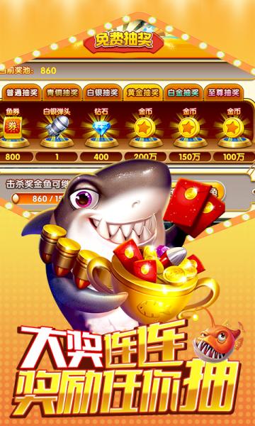喜欢捕鱼话费版手机软件app开发