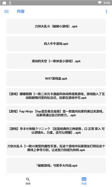 《万能云搜app游戏app开发公司》