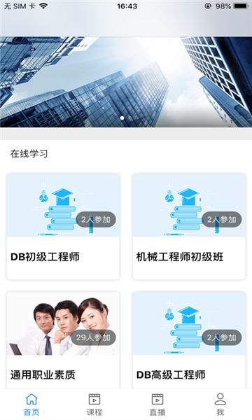 《新课云移动app开发app中心》