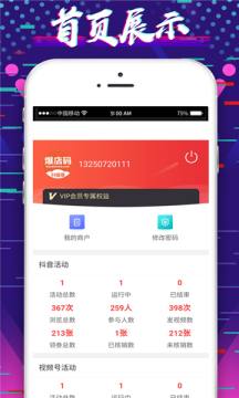 抖音同城爆店码推广赚钱助手app