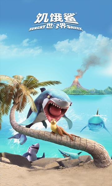 饥饿鲨世界2021巨型乌贼破解版截图0