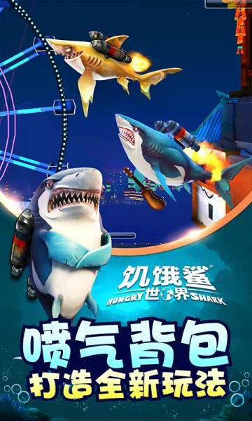 饥饿鲨世界2021巨型乌贼破解版截图1