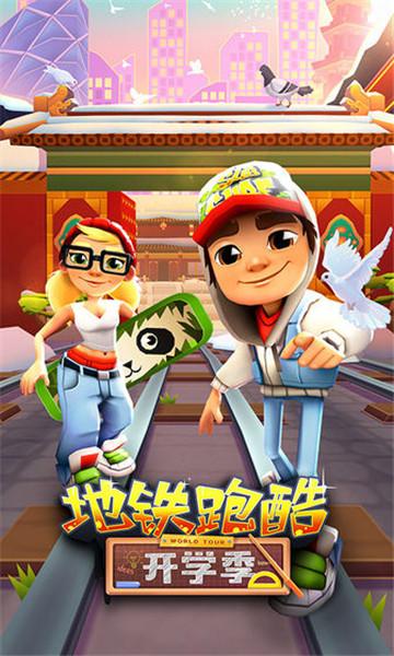 地铁跑酷3.16.0春日开学季北京版截图2