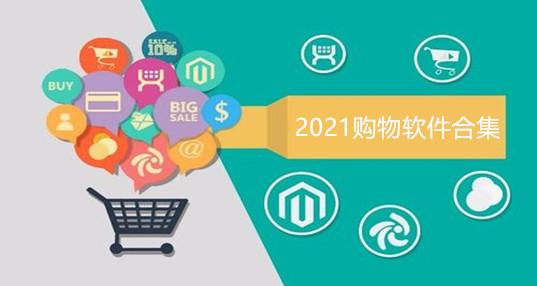 2021购物软件合集