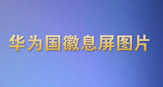 华为国徽息屏图片