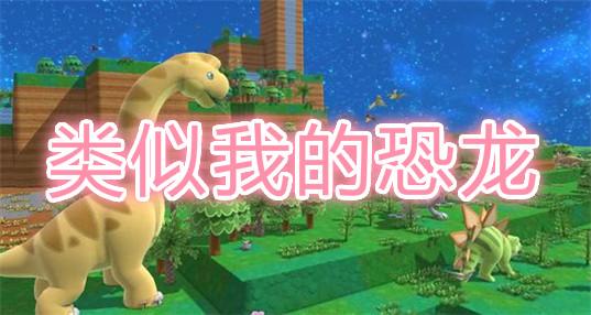 类似我的恐龙