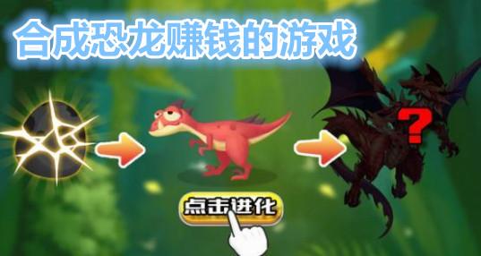 合成恐龙赚钱的游戏