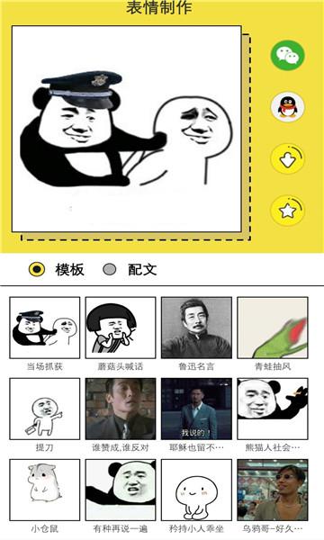 西慕斗图表情包安卓版截图0