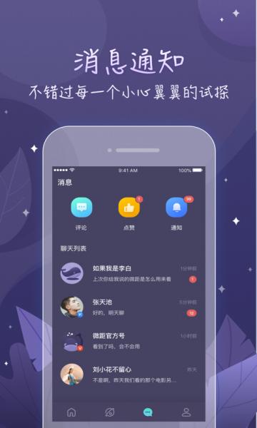鲸遇app苹果版截图1