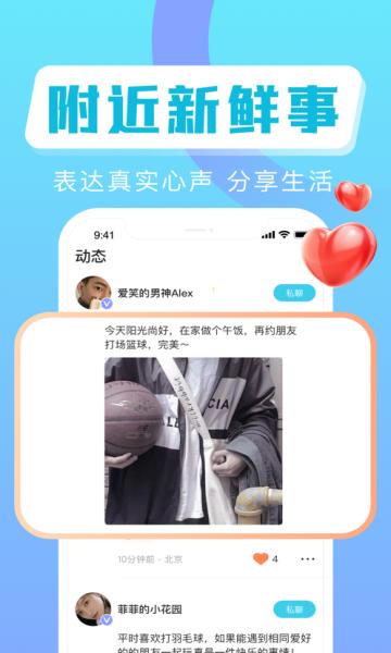 叮咚交友苹果版截图2