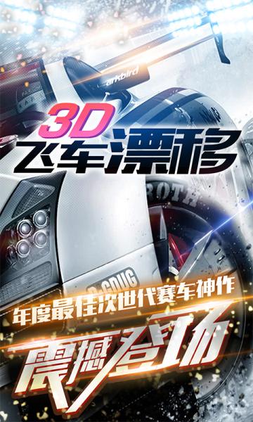 3D飞车漂移红包版赚钱版截图0