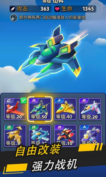 银翼战机普通版截图1