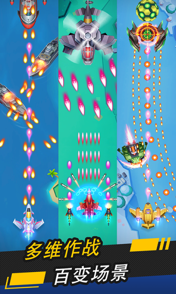 银翼战机普通版截图2