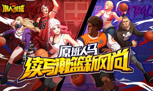 潮人篮球2下载安装app软件开发公司推荐
