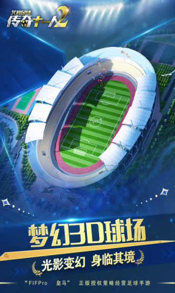 艾特足球2021版(传奇十一人2)