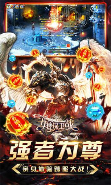 女神保卫战女神联盟ios免费版