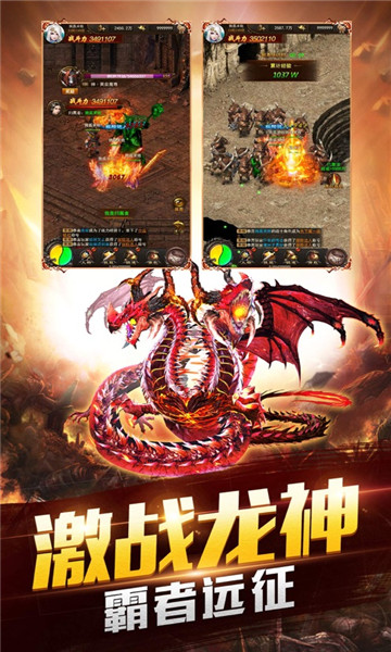 龙皇传说剑指沙城官方版