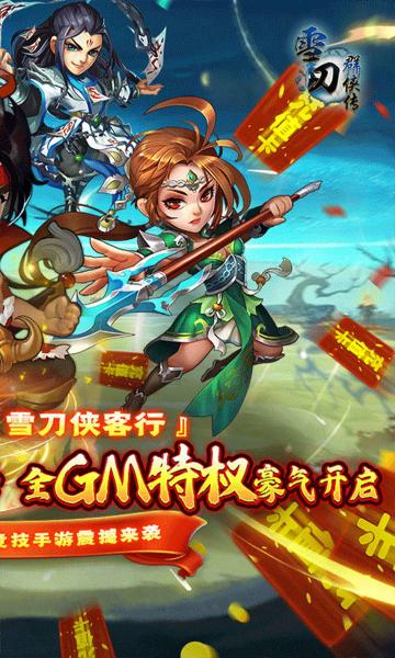 雪刀群侠传0元全GM版