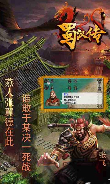 同人圣三国蜀汉传4.0.00版截图2