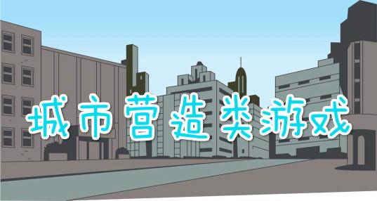城市营造类游戏