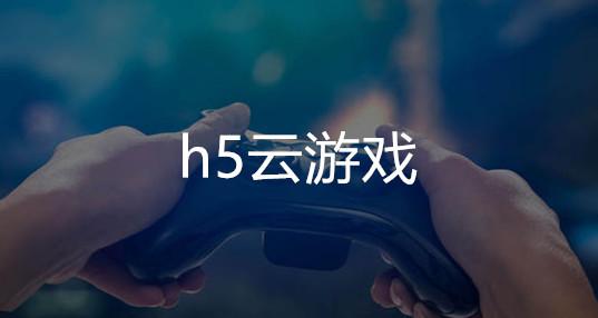 h5云游戏
