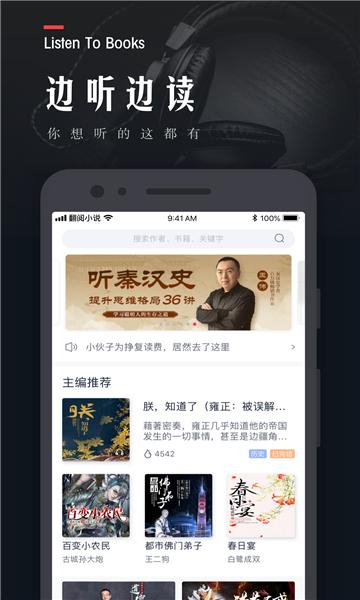 凤凰书城客户端手机版截图2