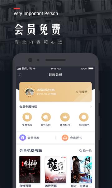凤凰书城客户端手机版截图0