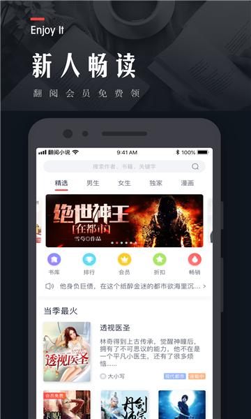 凤凰书城客户端手机版截图1