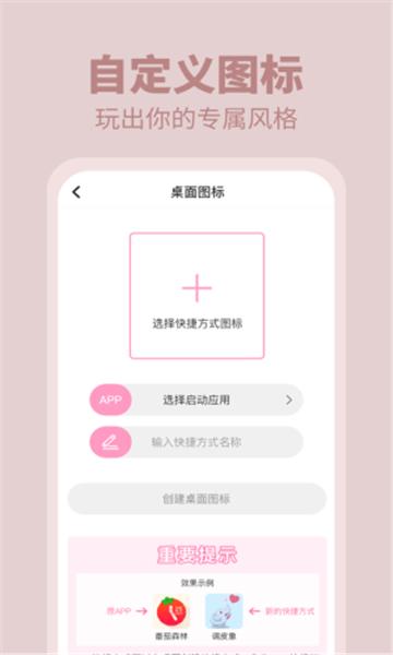 美美小组件app截图0
