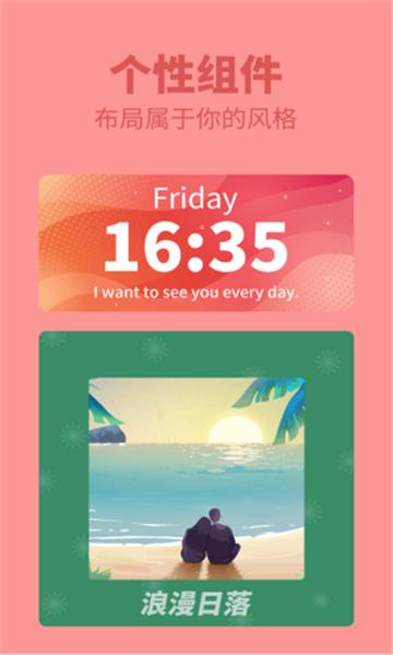 美美小组件app截图2