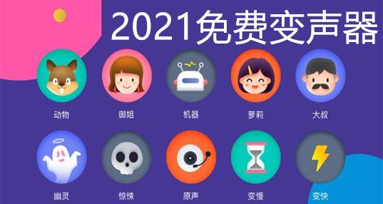 2021免费变声器